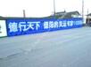 西充县墙体广告提供全国优质农村墙面广告制作
