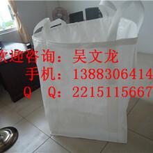 重庆矿石吨袋重庆石英砂吨袋重庆集装袋厂家