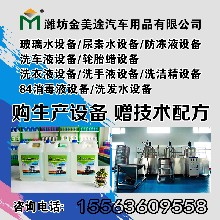 聊城汽车尿素溶液生产设备,汽车尿素设备报价,设备厂家直销提供品牌授权
