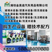 滁州防冻液生产设备,防冻液设备报价,设备厂家直销品牌授权