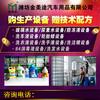 南阳洗衣液专业生产,购设备赠配方技术,品牌授权0加盟