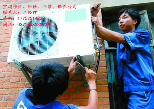 郑州金水区空调移机/郑州上门移机空调公司