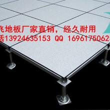 全钢OA智能型网络地板