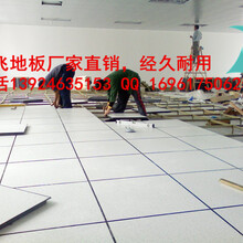 山东省青岛市沈飞全钢架空活动通风抗防静电地板厂家