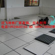 山东省济宁市沈飞OA新型带线槽网络防静电架空活动地板供应商