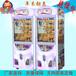 供应厂家直销迷你娃娃机夹娃娃机公仔机抓烟机礼品机设备