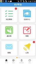 福建福州OA办公自动化系统开发公司图片