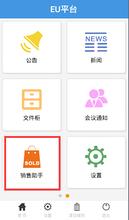 深圳oa办公自动化系统、erp系统,app软件定制开发