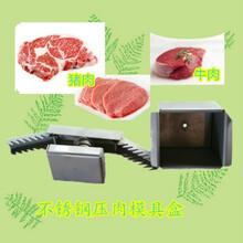 专业生产304不锈钢模具压猪头肉模具压培根模具面包寿司模具盒量大优惠图片