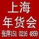 2018上海农产品展