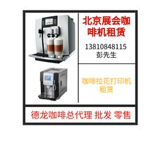 意大利全自动咖啡机租赁公司北京展会咖啡机租赁制冰机租赁图片