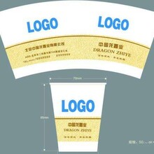寻乌县一次性纸杯厂、广告纸杯免费设计、纸杯直销定制、贝弘纸杯报价单图片