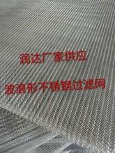 波浪形鋁網空氣初效過濾網菱形防塵網波浪形過濾網波浪形不銹鋼過濾網圖片