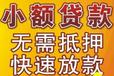 南京无抵押贷款息低保密无任何费用