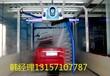 2017新款适合内蒙古的全自动洗车机镭豹电脑洗车机