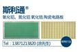 廠家直銷斯利通陶瓷電路板