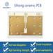 斯利通提供單層陶瓷PCB電路板
