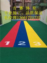 滁州塑胶地坪施工厂家图片
