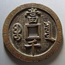 古钱币今年市场行情怎么样出手交易联系我图片