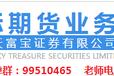 香港天富宝安全可靠吗?