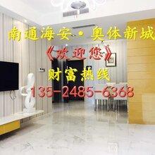 南通海安奥体新城尚府;还有比住宅更靠谱的吗?