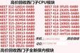 辽宁回收西门子CPU模块