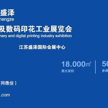 2021中國國際紡織機械及印花工業丨盛澤展
