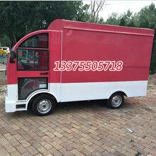 天纵TZCC-3电动冷饮小吃车厂家多功能小吃车价格三轮冰淇淋美食车价格奶茶电动房车厂家