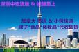 长沙深圳到加拿大外贸纯电池锂电池空运FBA专线双清包税到国际快递