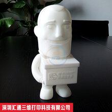 深圳工业级3D打印服务公司图片