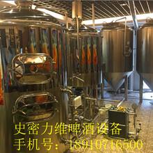 河北精酿啤酒设备,自酿啤酒设备厂家,原浆啤酒设备多少钱