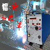 上海生造铝焊机SZ-GCS04