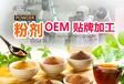 酵素粉oem贴牌加工酵素粉原料供应批发厦门电商微商工厂