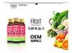 酵素原液/酵素粉/酵素片/oem贴牌加工批发轻松做自己的品牌