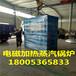 鲁贯通1吨电磁蒸汽锅炉,广泛应用于食品厂、酒厂、饲料厂、木板厂等