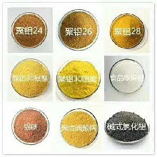 工业级聚合氯化铝厂家
