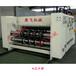 纸箱机械印刷机印刷开槽机圆压圆模切机