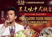 中式快餐加盟万元创业