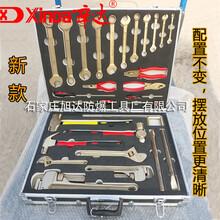 辛達防爆工具組合套裝28件鋁青銅鈹青銅合金無火花證件齊全圖片