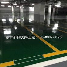 地下停车场环氧树脂无尘耐磨自流平薄涂平涂耐基地坪涂料及施工施工方法图片