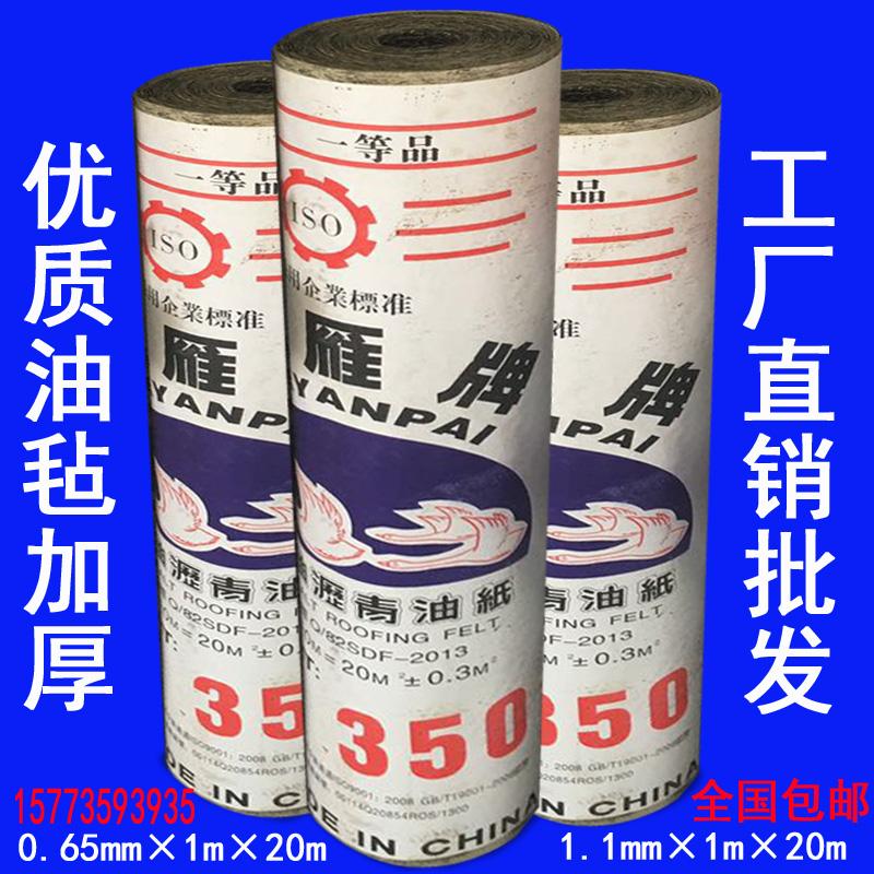 质油毡纸油毛毡高品质石油沥青纸胎防潮防水卷材包邮-油毛毡瓦报价