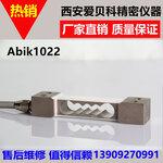 厂家供应西安爱贝科称重传感器模块称重控制系统仪器仪表