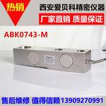西安爱贝科厂家生产传感器SB称重传感器称重模块地磅仪器仪表