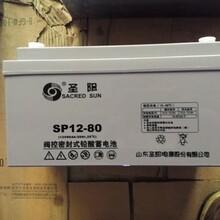 山东圣阳蓄电池SP12-120厂家维护保养/圣阳蓄电池价格/圣阳蓄电池供应