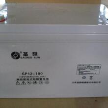 山东圣阳蓄电池SP12-100厂家全国包邮库存充足/圣阳蓄电池价格/圣阳蓄电池官网