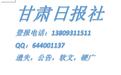 138——0931——1511——甘肃日报——广告部——电话