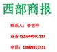 138——0931——1511西部商报广告部登报电话QQ64--4001137