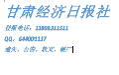 甘肃经济日报登报电话138——0931——1511