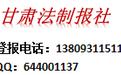 138——0931——1511甘肃法制报广告部登报电话QQ6440_01137