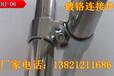 天津線棒接頭不銹鋼管復合管鍍鋅連接件HJ-6鍍鉻接頭天津線棒廠家